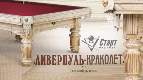 Стол для бильярда ЛИВЕРПУЛЬ-КРАКОЛЕТ / Россия