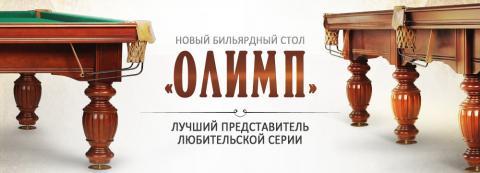 Бильярдный стол ОЛИМП / Россия